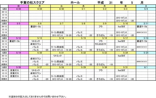 20190409_teganomori_01.jpg