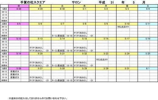 20190409_teganomori_02.jpg