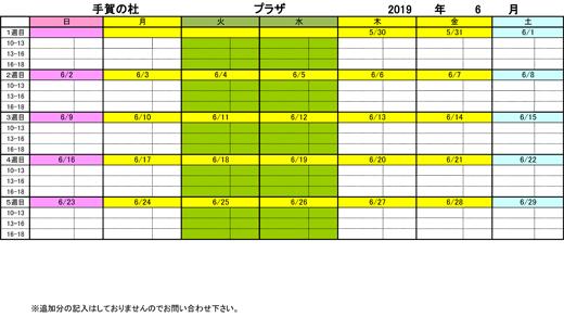20190514_teganomori_03.jpg