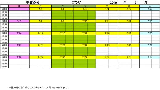 20190604_teganomori_03.jpg