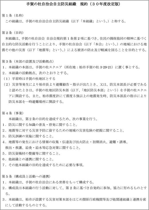 20190617_teganomori_bosai.jpg