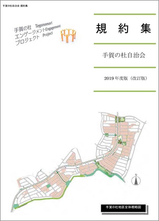 20190617_teganomori_kiyaku.jpg