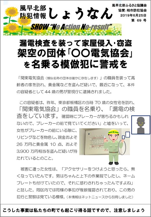 20190618_taganomori_01.jpg