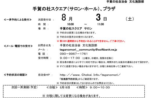 20190716_teganomori_001.jpg