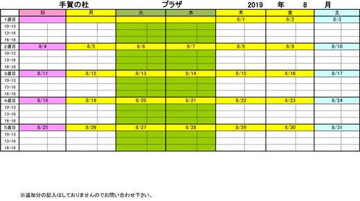 20190716_teganomori_03.jpg