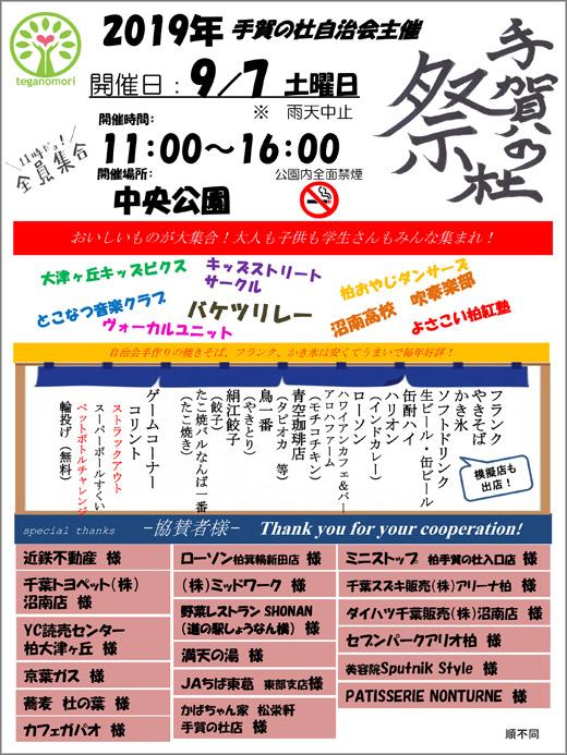20190806_teganomori_01.jpg