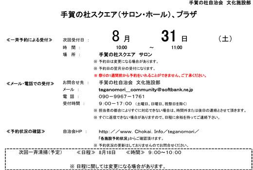 20190806_teganomori_s001.jpg