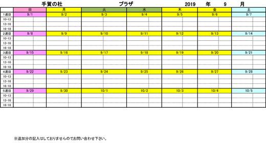 20190806_teganomori_s03.jpg