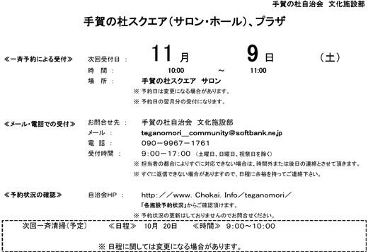 20191015_teganomori_001.jpg