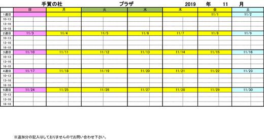20191015_teganomori_03.jpg