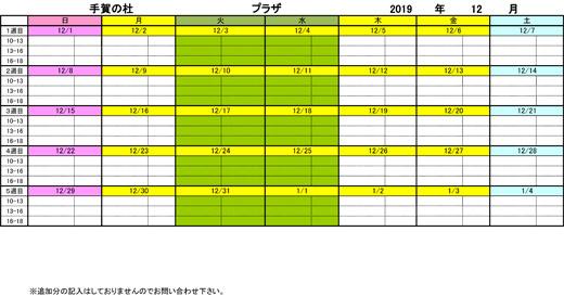 20191210-12-03.jpg