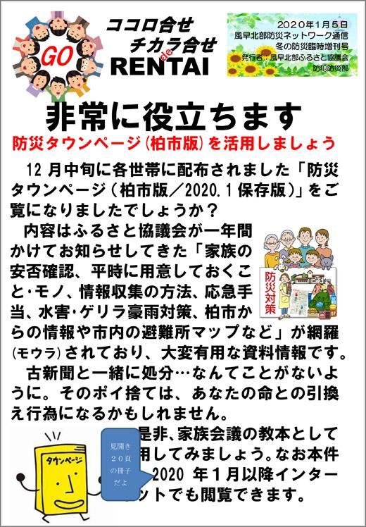 20200108_teganomori_01-1.jpg
