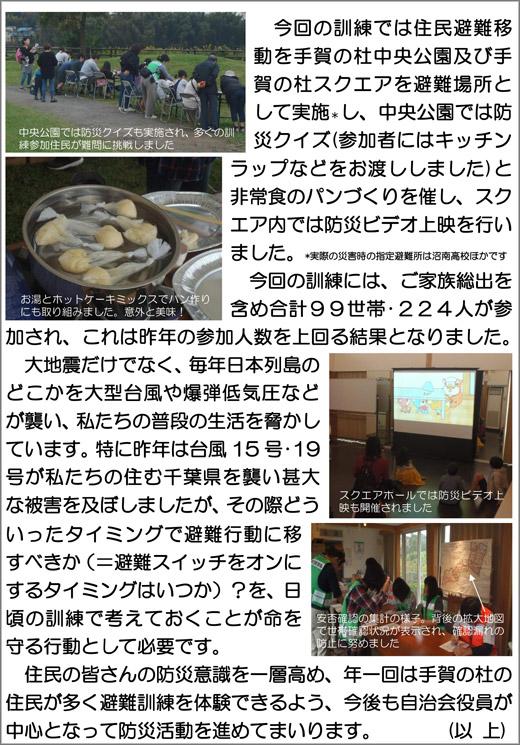 20200109_teganomori_01-2.jpg