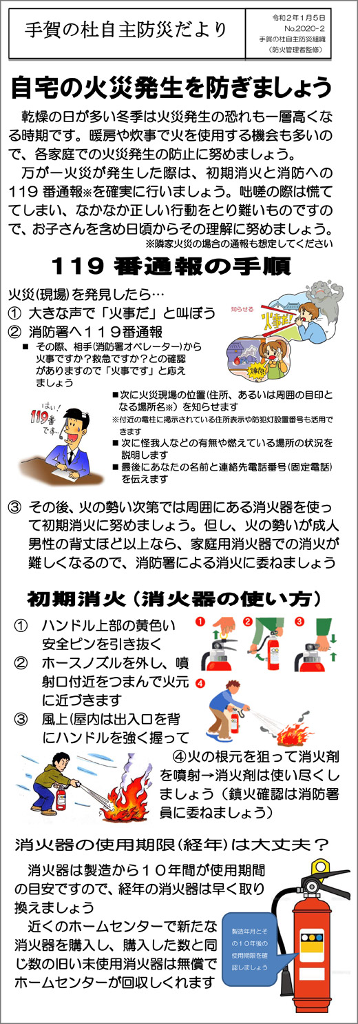20200109_teganomori_02.jpg