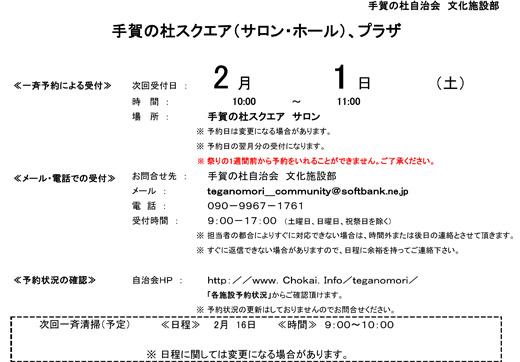 20200212_teganomori_001.jpg