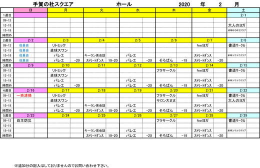 20200212_teganomori_01.jpg