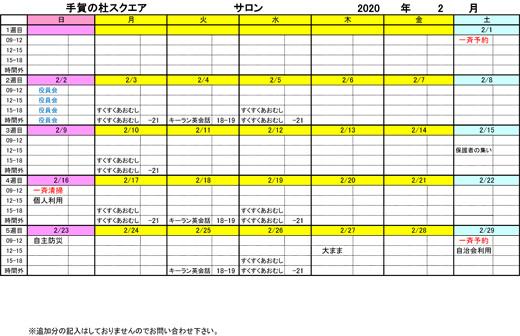 20200212_teganomori_02.jpg