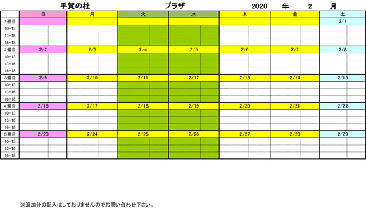 20200212_teganomori_03.jpg