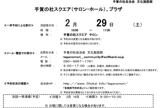 20200218_teganomori_001.jpg