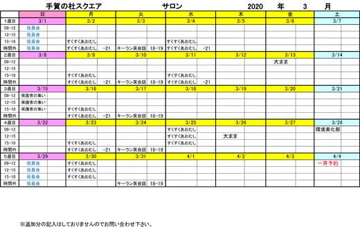 20200218_teganomori_02.jpg