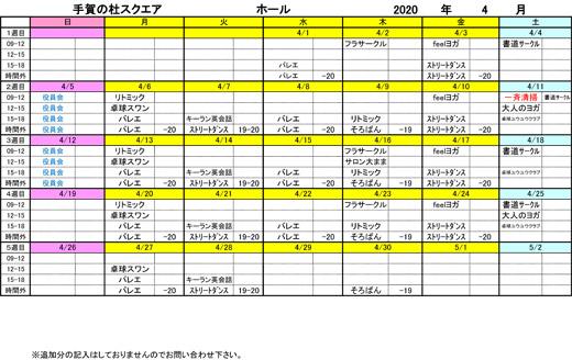 20200324_teganomori_01.jpg