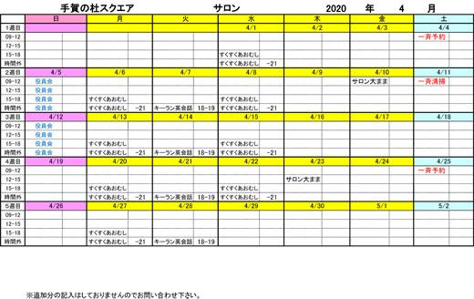 20200324_teganomori_02.jpg