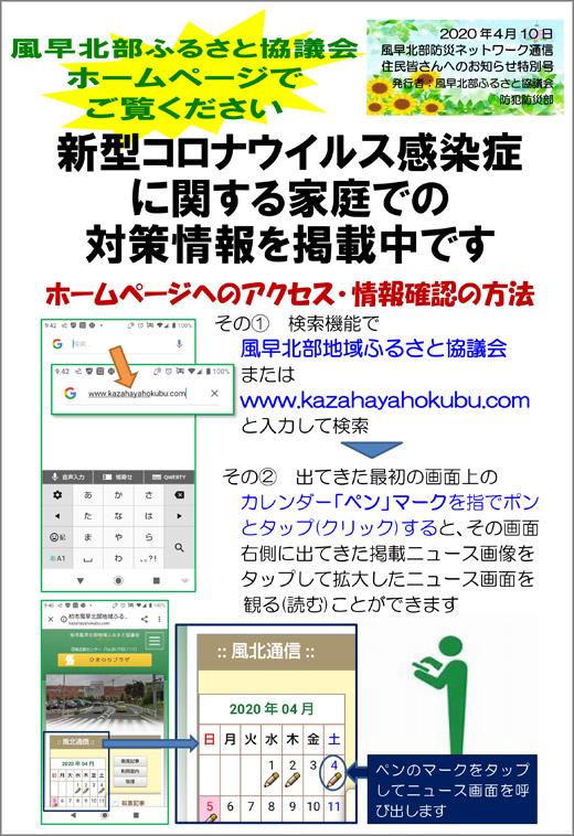 20200414_teganomori_05.jpg