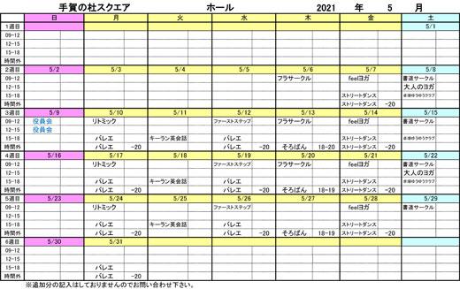 20210406_teganomori_01.jpg