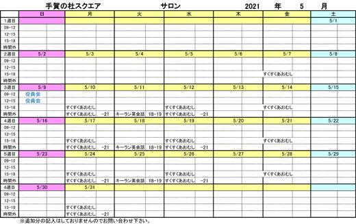 20210406_teganomori_02.jpg