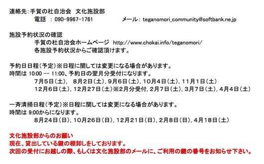 7月分の予約状況.jpg