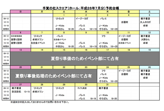 7月分の予約状況2.jpg