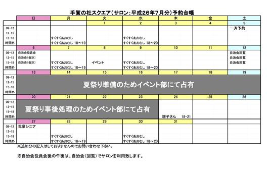 7月分の予約状況3.jpg