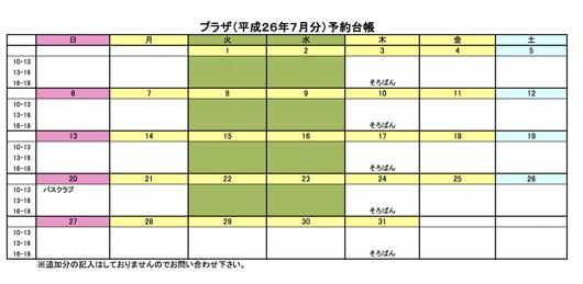 7月分の予約状況4.jpg