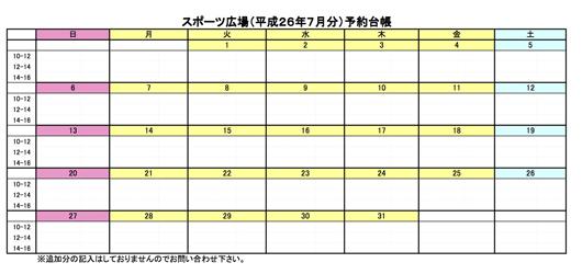 7月分の予約状況5.jpg