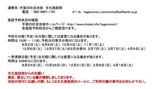 8月分の予約状況1.jpg