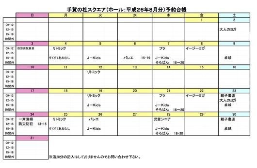 8月分の予約状況2.jpg