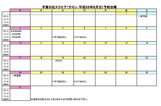 8月分の予約状況3.jpg