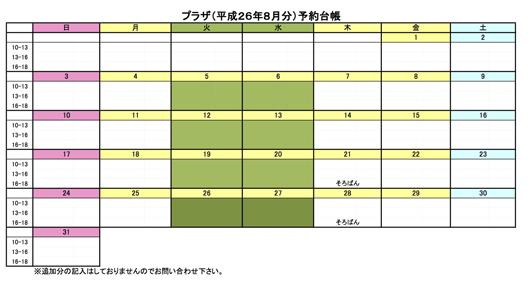 8月分の予約状況4.jpg