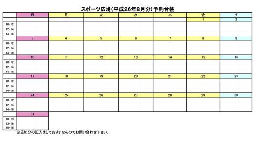8月分の予約状況5.jpg