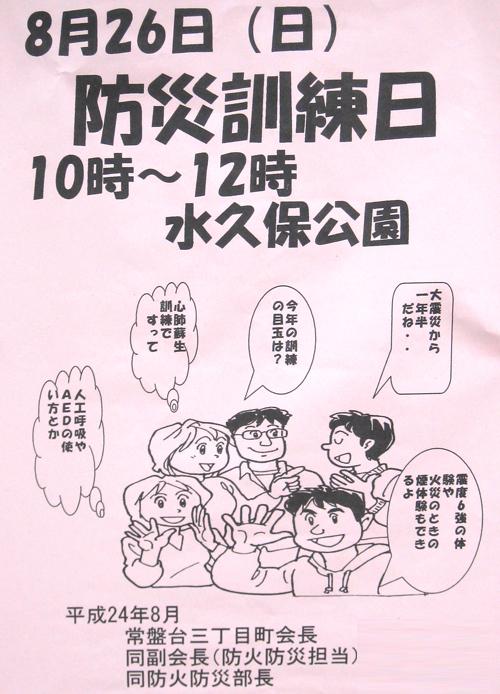 1208防災訓練日/常盤台三丁目町会.jpg