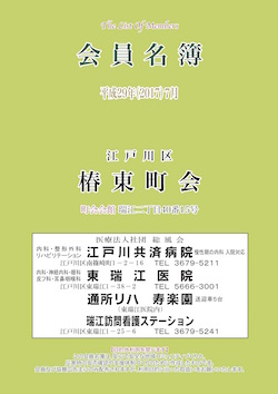 1707tubakihigashi_hyo.jpg