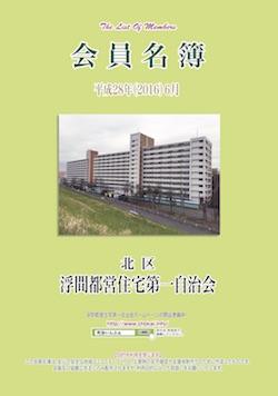 1606ukima_hyo.jpg