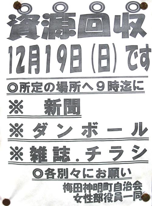 1012資源回収/梅田神明町自治会.jpg