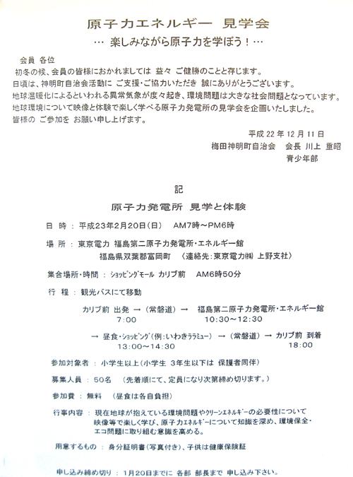 1101原子力/梅田神名町自治会.jpg