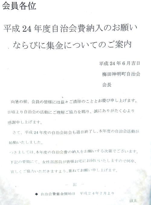 1207 自治会費/梅田神明自治会.jpg