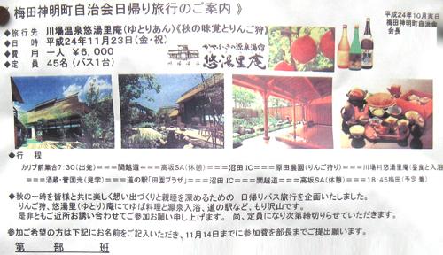 1210梅田神明町自治会日帰り旅行のご案内 /足立区.jpg