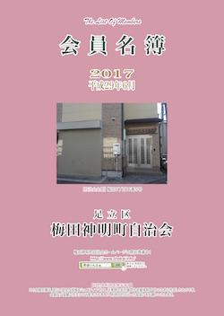 1706umedashinmei_hyo.jpg