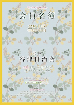 1508谷津表紙.jpg