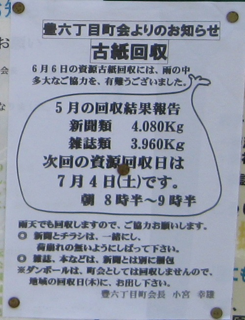 0906古紙回収.jpg