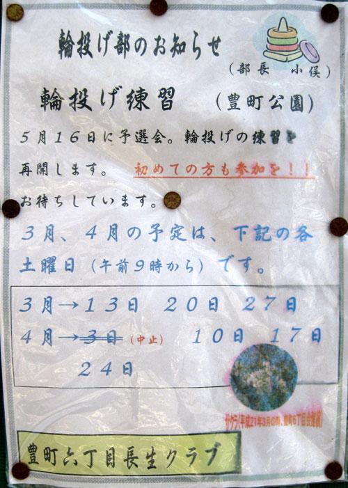 1004輪投げ/豊六.jpg